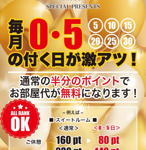 毎月0・5のつく日はイベント開催!!